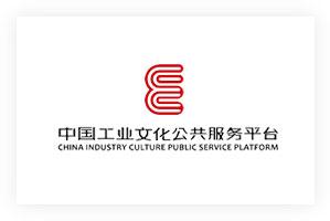 工业文化公共服务平台